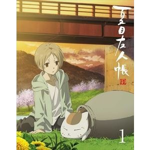 夏目友人帳 陸 1(完全生産限定版) [Blu-ray]|dss