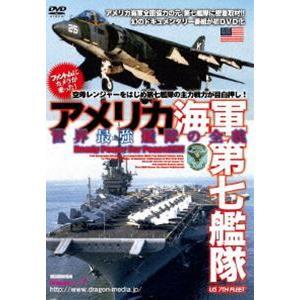 アメリカ海軍第七艦隊 世界最強艦隊の全貌 [DVD]