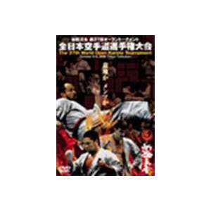骨髄バンクチャリティー 新極真会 第37回オープントーナメント 全日本空手道選手権大会 [DVD]|dss