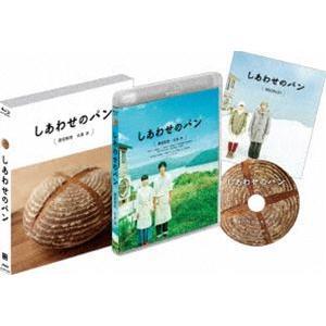 しあわせのパン [Blu-ray]|dss