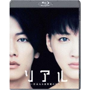 リアル〜完全なる首長竜の日〜Blu-rayスタンダード・エディション [Blu-ray] dss
