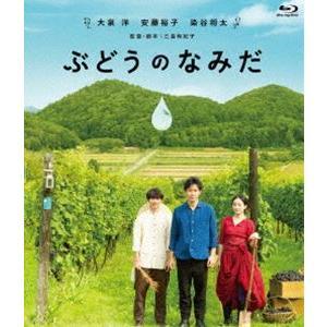 ぶどうのなみだ [Blu-ray]|dss