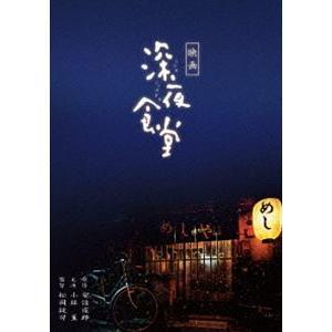 映画 深夜食堂 特別版 [Blu-ray] dss