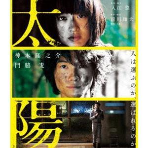 太陽 [Blu-ray] dss