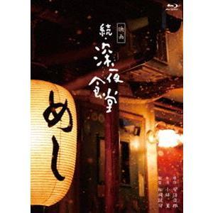 映画 続・深夜食堂 特別版 [Blu-ray] dss