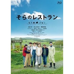 そらのレストラン Blu-ray [Blu-ray]|dss