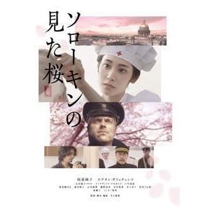 ソローキンの見た桜 豪華版Blu-ray [Blu-ray]|dss