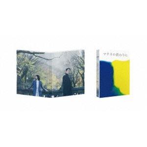 マチネの終わりに(豪華版) [Blu-ray]