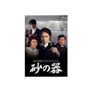 松本清張ドラマスペシャル 砂の器 Blu-ray BOX [Blu-ray] dss