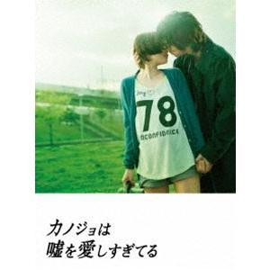 【初回限定生産版】 カノジョは嘘を愛しすぎてる Blu-rayプレミアム・エディション [Blu-ray]