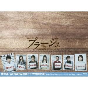 プラージュ 〜訳ありばかりのシェアハウス〜 [Blu-ray] dss