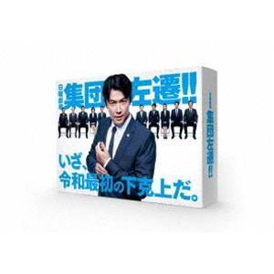 集団左遷!! [Blu-ray] dss