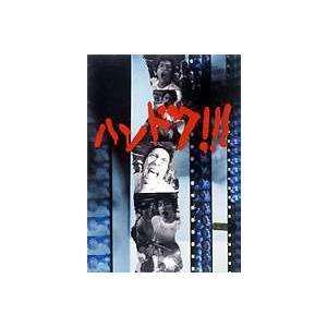 ハンドク!!! 5巻セット [DVD]|dss