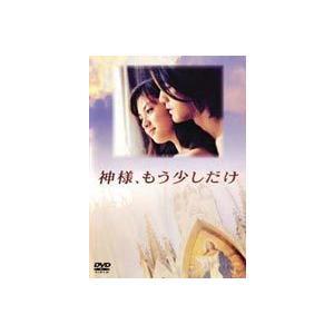 神様、もう少しだけ DVD-BOX [DVD]|dss