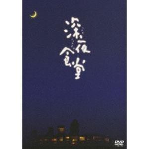 深夜食堂【ディレクターズカット版】 [DVD] dss