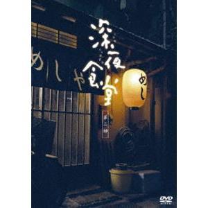 深夜食堂 第二部【ディレクターズカット版】 [DVD]|dss