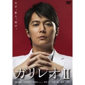 ガリレオII【DVD-BOX】 [DVD]