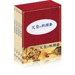 天皇の料理番 [DVD]|dss