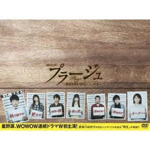 プラージュ 〜訳ありばかりのシェアハウス〜 [DVD] dss