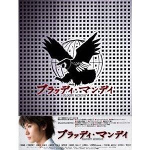 ブラッディ・マンデイ DVD-BOX [DVD]