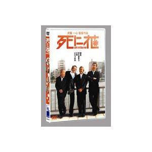 死に花 [DVD]|dss