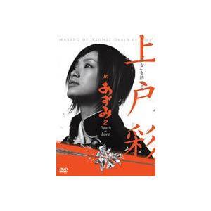 上戸彩 in あずみ2 Death or Love メイキングDVD [DVD]