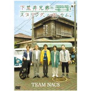 TEAM NACS 下荒井兄弟のスプリング、ハズ、カム。 [DVD]|dss