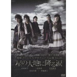 地球ゴージャス プロデュース公演 Vol.10 星の大地に降る涙 [DVD] dss