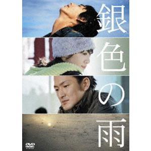 銀色の雨 [DVD]|dss