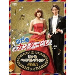 のだめカンタービレ ロケ地ベストセレクション〜 2006-2010 4年間の想い出〜 [DVD]