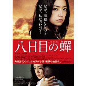 八日目の蝉 スタンダード版 [DVD]|dss