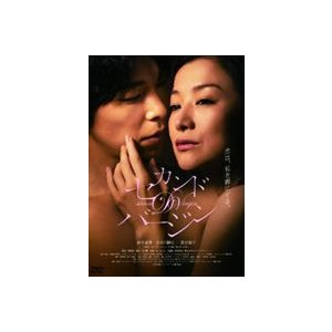 セカンドバージン DVD スペシャル・エディション [DVD]