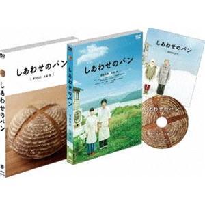しあわせのパン [DVD]|dss