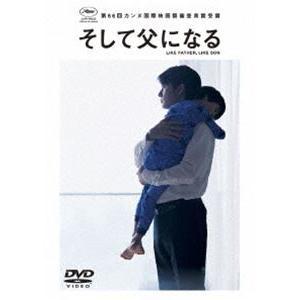 そして父になる DVDスペシャル・エディション [DVD] dss