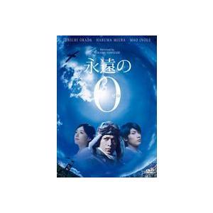 永遠の0 DVD通常版 [DVD] dss