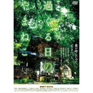 過ぐる日のやまねこ [DVD]|dss