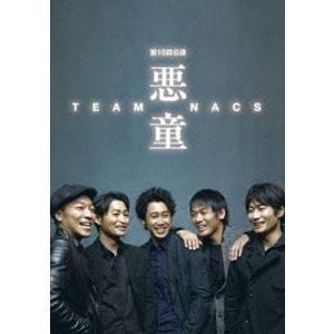 TEAM NACS 第15回公演 悪童 DVD [DVD]|dss