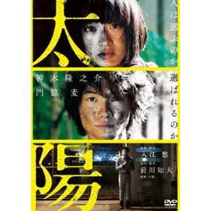 太陽 [DVD] dss