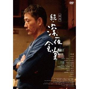 映画 続・深夜食堂 通常版 [DVD] dss
