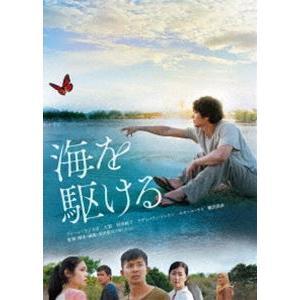 海を駆ける DVD(通常版) [DVD]