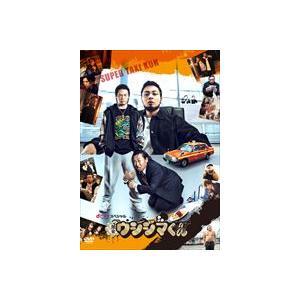 闇金ウシジマくん dビデオ powered by BeeTVスペシャル [DVD]|dss