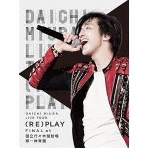 三浦大知/DAICHI MIURA LIVE TOUR(RE)PLAY FINAL at 国立代々木競技場第一体育館 [DVD]|dss