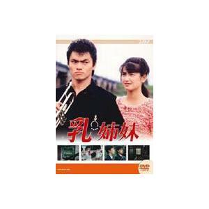 乳姉妹 DVD-BOX 後編 [DVD]|dss