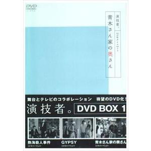 演技者。 1stシリーズ Vol.1 通常版 [DVD]|dss