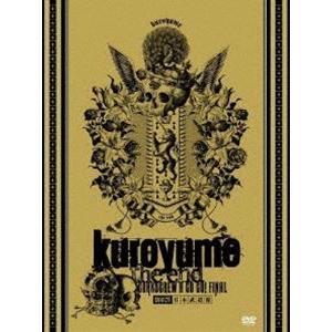 黒夢/kuroyume the end CORKSCREW A GO GO! FINAL(初回生産限定盤) [DVD] dss