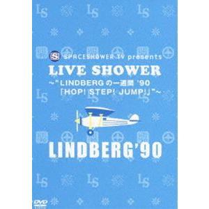 "LINDBERG/SPACESHOWER TV presents LIVE SHOWER〜""LINDBERGの一週間 '90「HOP! STEP! JUMP!」""〜 [DVD]|dss"