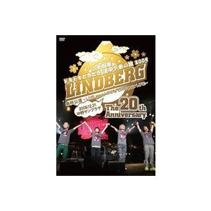 LINDBERG 二十周年 ドキドキときどき 途中下車の旅 2009 最終公演(通常版) [DVD]|dss