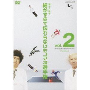とんねるずのみなさんのおかげでした 博士と助手 細かすぎて伝わらないモノマネ選手権 vol.2 ヴァ〜ヴァヴァンヴァヴァヴァヴァヴァ〜ヴァ〜ヴァン EPI... [DVD] dss