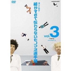 とんねるずのみなさんのおかげでした 博士と助手 細かすぎて伝わらないモノマネ選手権 vol.3 平泉の乱 EPISODE9-10 [DVD] dss