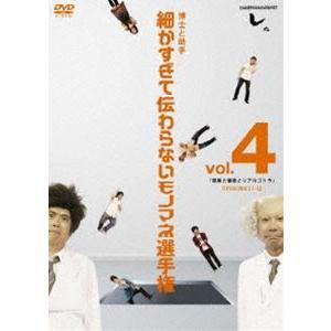 とんねるずのみなさんのおかげでした 博士と助手 細かすぎて伝わらないモノマネ選手権 vol.4 部屋と優香とリアルゴリラ EPISODE11-12 [DVD] dss